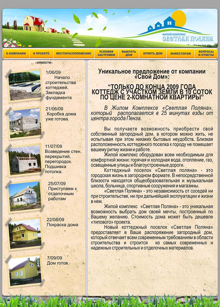 web-site_promosites (11).jpg