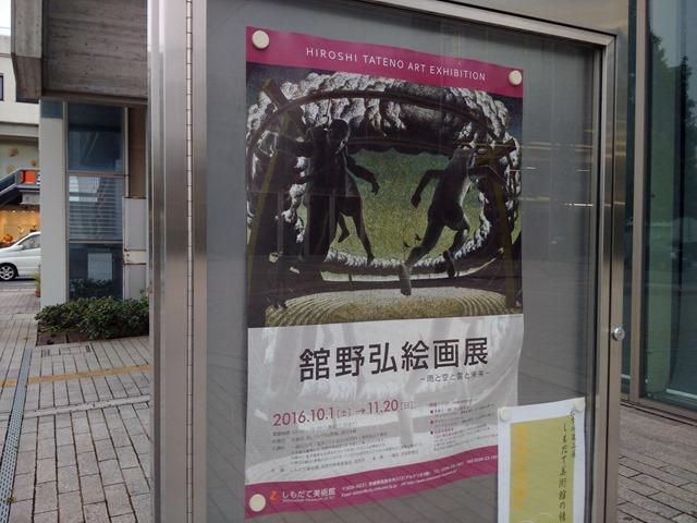 舘野弘絵画展2016