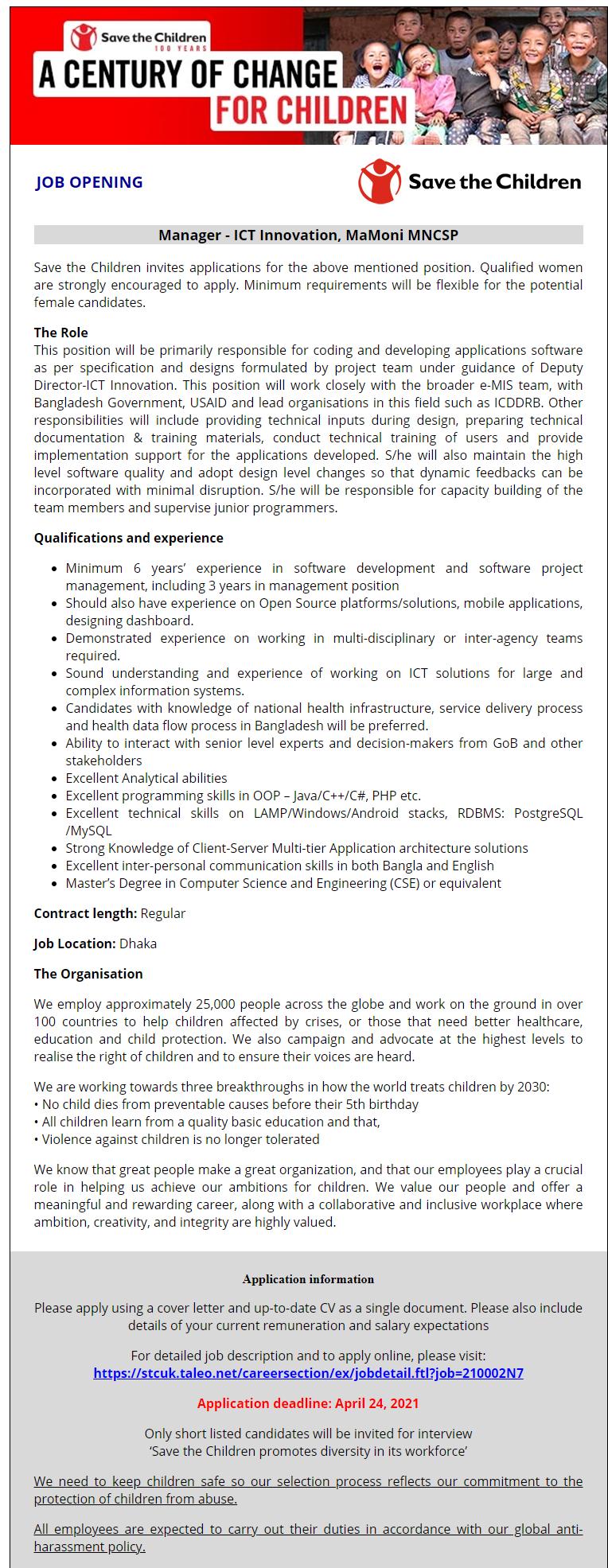এনজিও চাকরির খবর ২০২১ - NGO Job Circular 2021 - All NGO Job Circular 2021