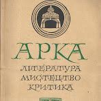 арка-48-3-4.jpg