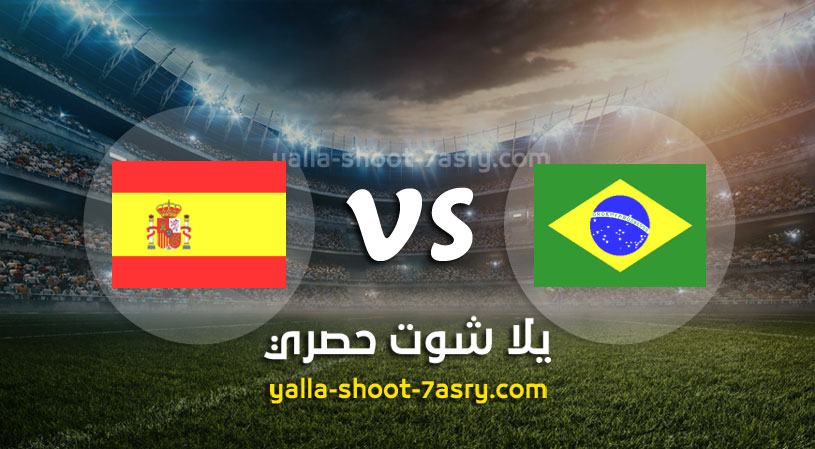 مباراةالبرازيل واسبانيا