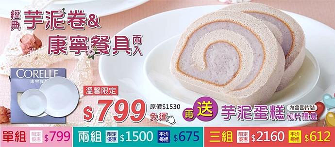 23 香帥芋泥捲 母親節蛋糕推薦
