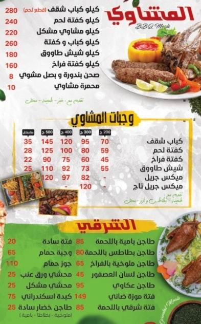 منيو مطعم تاج الشام 3