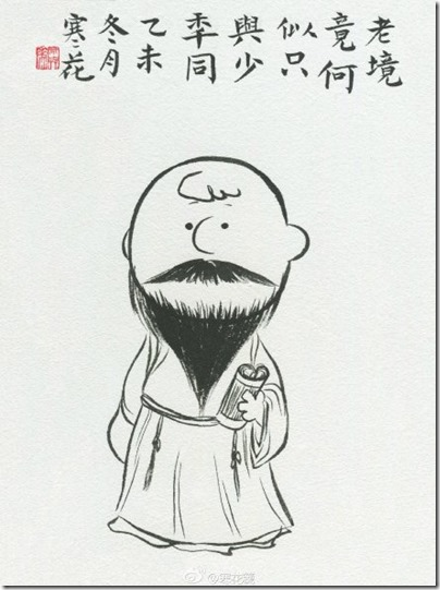 Peanuts X China Chic by froidrosarouge 花生漫畫 中國風 by寒花 Charlie Brown X Scholar