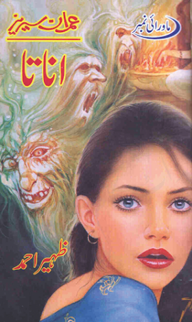 Aanaata Imran Series by Zaheer Ahmed