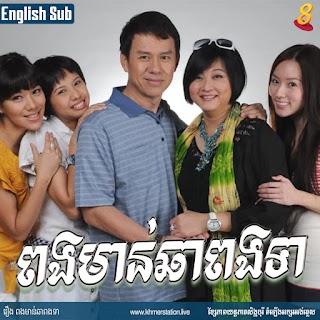 Pong Man Cha Pong Tea [EP.80-90]