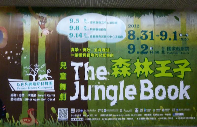 Taipei. Mausolée CKS, exposition Dali - P1220896.JPG
