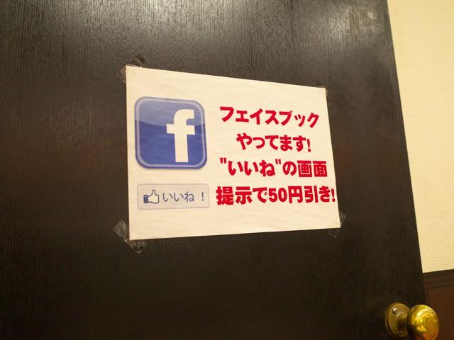 店内の「フェイスブックやってます」の案内