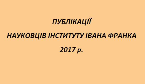 Публікації науковців Інституту Івана Франка 2017 р.
