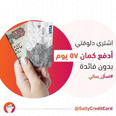 بطاقة الائتمان - كل ما تريد معرفته عن البطاقات الائتمانية