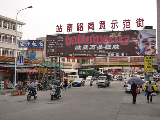 Billboard near the Shaoguan East Railway Station advertising the Halloween 2 party