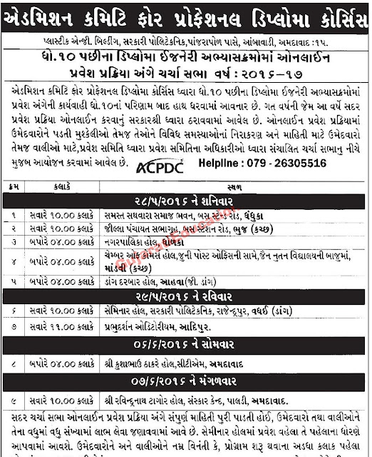 After 10th Std   Diploma Admission Notification Declared