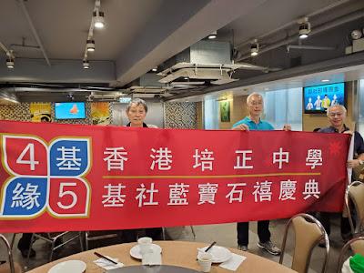 李志賢製作了藍寶石禧橫額,效果良好。展開欣賞時,餐館伙記很緊張的走過來看,以為班老人家搞示威。
