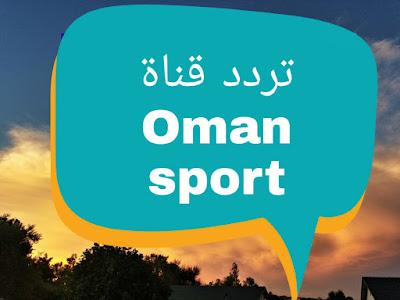 تردد قناة عمان الرياضية على القمر الصناعي نايل سات Frequence oman sport sur nilesat