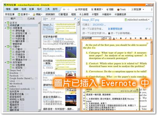 圖片已經插入 Evernote 的記事中