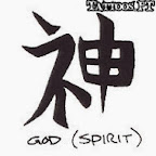 god spirit - Chinese Lettering Designs