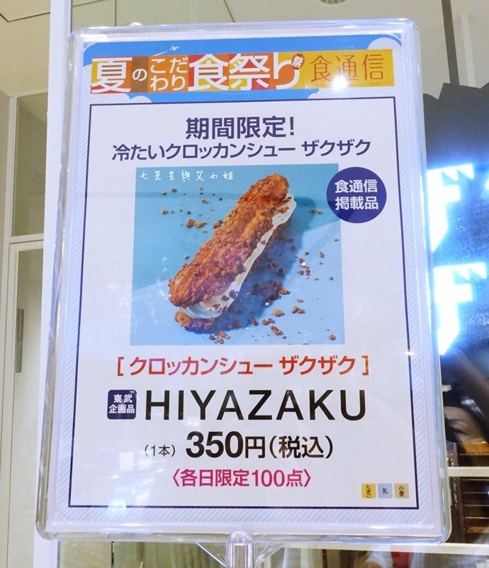 12 ZAKUZAKU 棒棒泡芙 日本人氣甜點 東京必吃