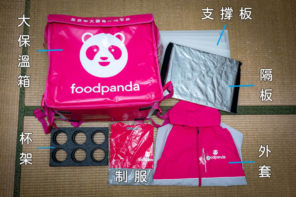 foodpanda外送員 新手組合包 熊貓外送員基本裝備 開箱