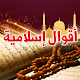 اقوال وحكم اسلامية APK