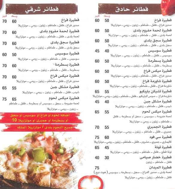 اسعار مطعم الميدان