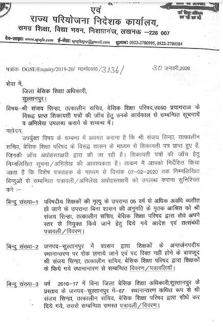 पूर्व शिक्षा सचिव संजय सिन्हा के खिलाफ शासन ने शुरू की जांच, देखें ऑर्डर कॉपी