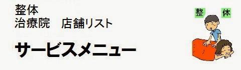 日本国内の整体治療院情報・サービスメニューの画像