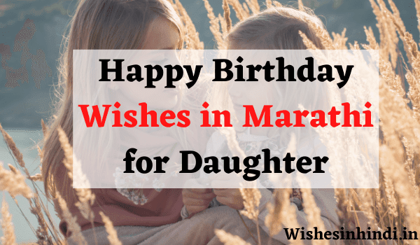 Happy Birthday Wishes in Marathi for Daughter