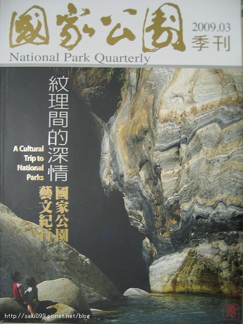 國家公園季刊 salu