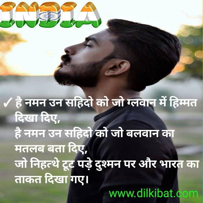 स्वतंत्रता दिवस शायरी कविता/Swatantrata Diwas Shayari  Kavita