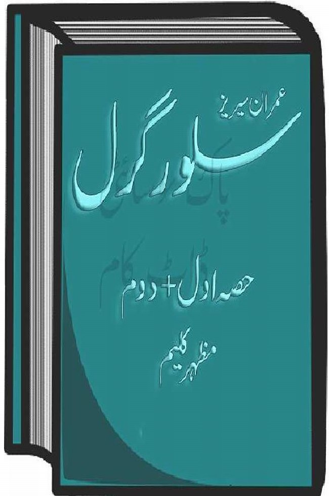 Silver Girl Complete Novel By Mazhar Kaleem