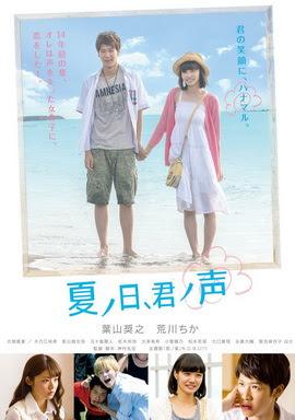 [MOVIES] 夏ノ日、君ノ声 (2016)