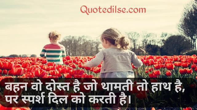 sister status hindi