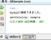 NetBeansコンソールにDBのCatalog名を表示