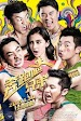 Running Man Bản Trung Quốc (Season 2) - Hurry Up Brother Season 2 (2015)