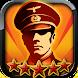 世界の覇者2 - Androidアプリ