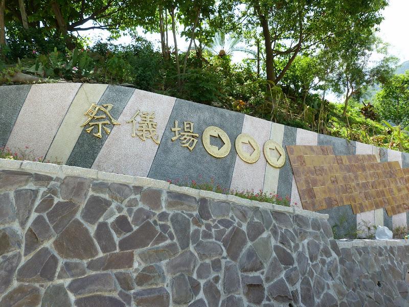 Tainan County. De Baolai à Meinong en scooter. J 10 - meinong%2B045.JPG