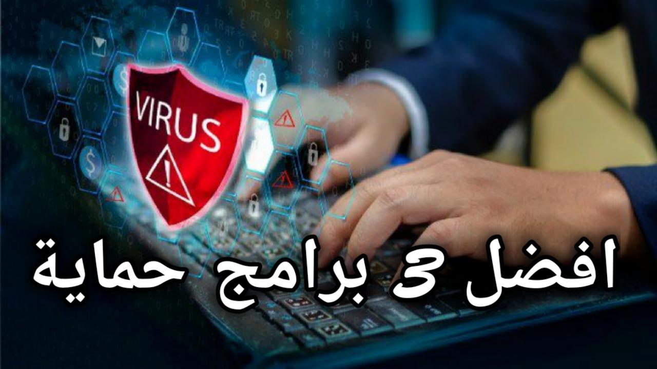 برامج الحماية من الفيروسات للكمبيوتر