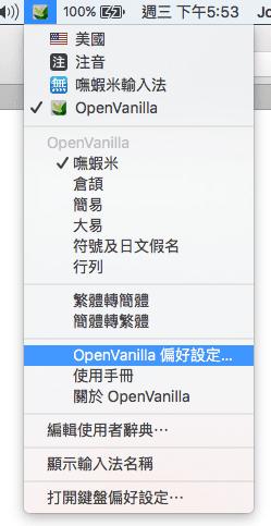 OpenVanilla Preference