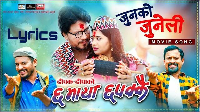 JUNKO JUNELI - Lyrics | CHHA MAYA CHHAPAKKAI | Deepak Raj Giri | Keki Adhikari | Basanta Thapa