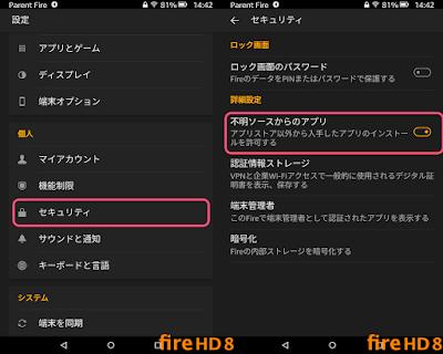 不明ソースからのアプリのインストールを許可