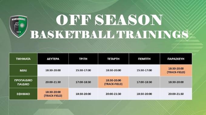 Ξεπέρασαν τα προσδοκόμενα οι συμμετοχές στο off season basketball trainings
