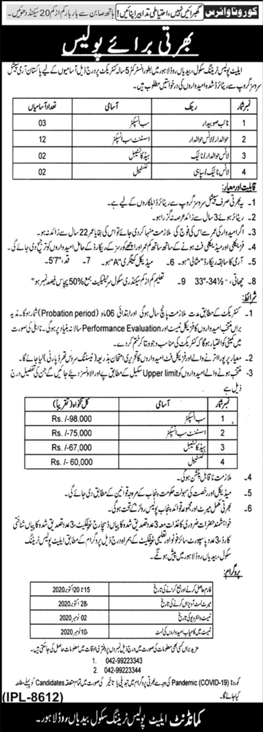 Punjab Police Jobs October 2020 For Sub Inspector, Assistant Sub Inspector, Head Constable, Constable