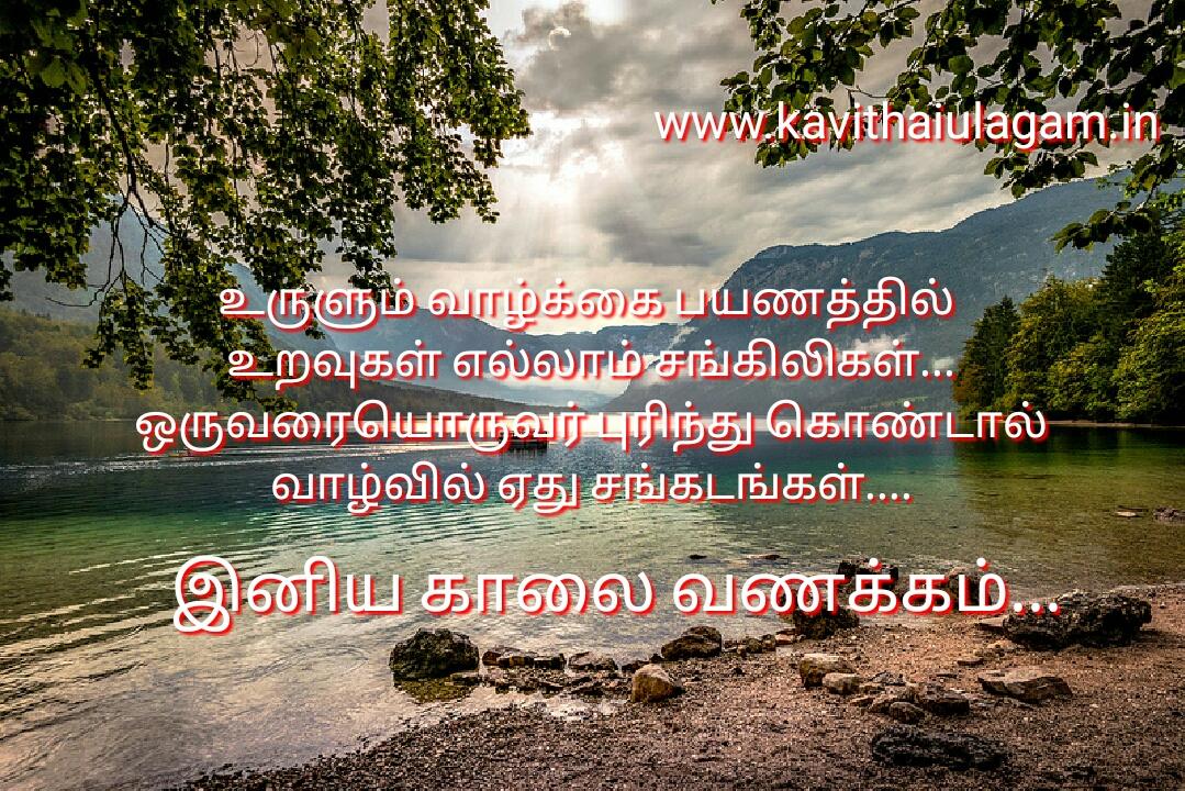 Good Morning Kavithai Images Life Kavithai Tamil Kavithaigal