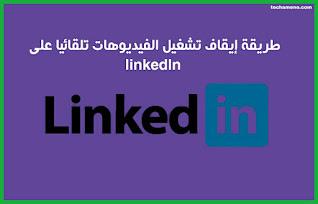 طريقة إيقاف تشغيل مقاطع الفيديو تلقائيًا على LinkedIn