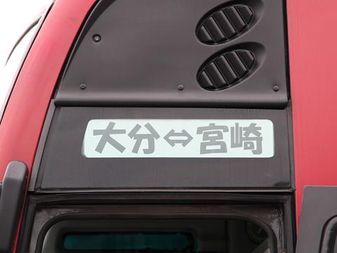 JR九州バス「パシフィックライナー」 8656 ドア上行先表示