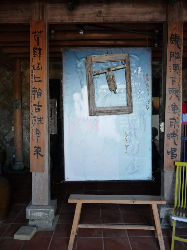 TAIWAN .Les Iles MATSU - P1280899.JPG
