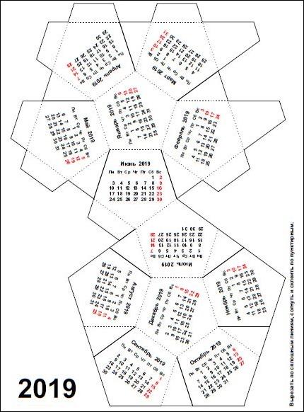 календарь додекаэдр 2019