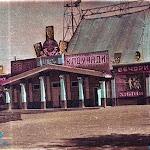 sl_750_005_Цирк у 1960 році.jpg