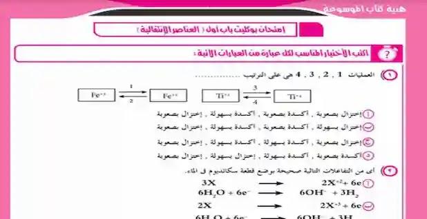 امتحان الباب الاول كيمياء للصف الثالث الثانوى 2021 بالإجابات من كتاب الموسوعة
