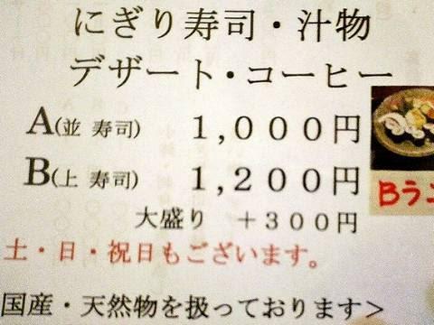 メニュー(【岐阜県羽島市】すし処 左門)